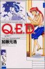 Q.E.D.証明終了 第16巻