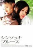 シンソッキ・ブルース [DVD]