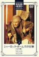 シャーロック・ホームズの冒険 完全版 Vol.3 [DVD]