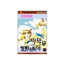 少年は荒野をめざす (6) (マーガレットコミックス (2396))