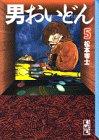 男おいどん (5) (講談社漫画文庫)