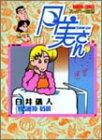スーパー主婦月美さん  / 臼井 儀人 のシリーズ情報を見る