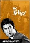 TVシリーズ・リバイバル「ザ・ガードマン」海外ロケ篇セレクション(1)[DVD]