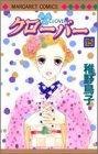 クローバー (15) (マーガレットコミックス (3618))