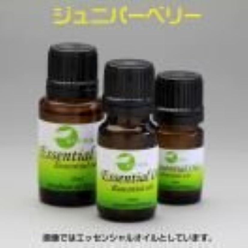 改善する露出度の高い治す[エッセンシャルオイル] 松の針葉に似たフレッシュな樹脂の香り ジュニパーベリー 10ml