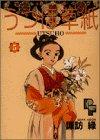 うつほ草紙 5 (プチフラワーコミックス)