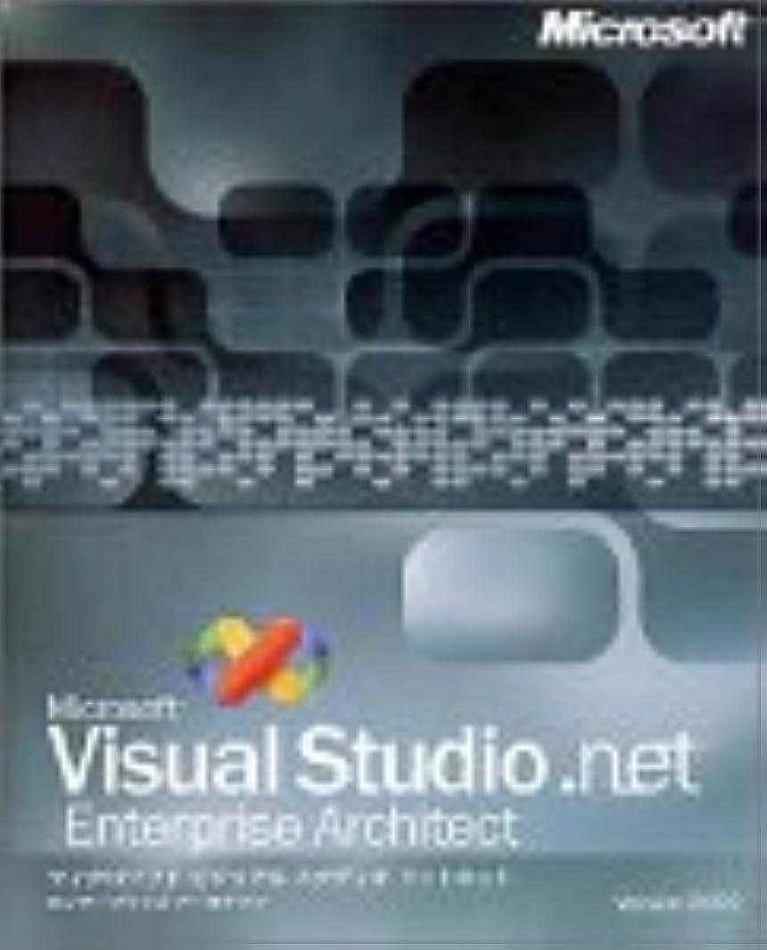 ビリーであること告白Visual Studio .NET Enterprise Architect 製品版