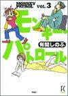 モンキー・パトロール 3 (Feelコミックス)