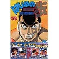 はじめの一歩(59) (講談社コミックス)