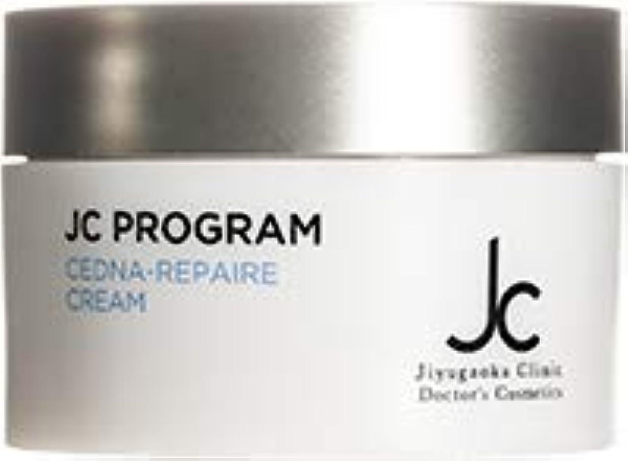 部分的に恐ろしい遺棄されたJC セドナリペールクリーム 30g