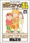 シェイプアップ乱 5 13日の宗一郎の巻 (ジャンプコミックスセレクション)