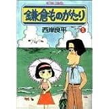 鎌倉ものがたり 2 (アクションコミックス)