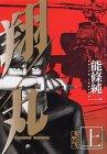 翔丸 / 能条 純一 のシリーズ情報を見る