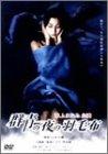 群青の夜の羽毛布 [DVD]の詳細を見る