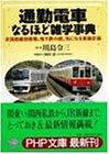 通勤電車なるほど雑学事典―全国路線別情報、地下鉄の謎、気になる新線計画 (PHP文庫)