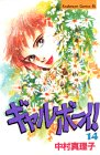 ギャルボーイ! 14 (Be・Loveコミックス)