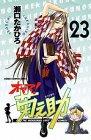オヤマ!菊之助 23 (少年チャンピオン・コミックス)