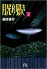 月光の囁き (1) (小学館文庫)