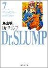 Dr.スランプ (7) (集英社文庫―コミック版)