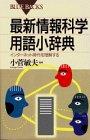 最新情報科学用語小辞典―インターネット時代を理解する (ブルーバックス)