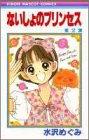 ないしょのプリンセス 2 (りぼんマスコットコミックス)