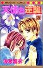 天使の逆襲 3 (マーガレットコミックス)