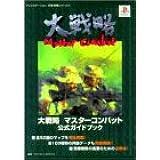 大戦略マスターコンバット公式ガイドブック (プレイステーション完璧攻略シリーズ)