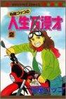 柏屋コッコの人生漫才 2 (マーガレットコミックス)