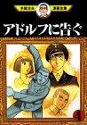 アドルフに告ぐ(4) (手塚治虫漫画全集)