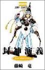 封神演義 3 (ジャンプコミックス)の詳細を見る