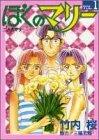 ぼくのマリー 1 (ヤングジャンプコミックス)