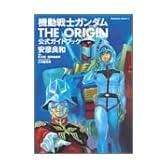 機動戦士ガンダム THE ORIGIN 公式ガイドブック 角川コミックス・エース
