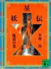妖星伝〈7〉魔道の巻 (講談社文庫)