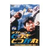 どつきどつかれ [DVD]