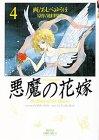 悪魔(デイモス)の花嫁 (4) (プリンセスコミックスデラックス)