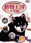 ムツゴロウとゆかいな仲間たち 動物王国大全集 Vol.1