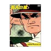 巨人の星 青雲編 Vol.6 [DVD]