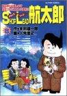 Shop lead航太郎 8 (アクションコミックス)