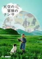 天空の草原のナンサ デラックス版 [DVD]の詳細を見る