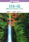 日本の滝―躍動する水の美と名瀑への招待 (講談社カルチャーブックス)