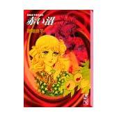 赤い沼 (講談社漫画文庫―高階良子傑作選)