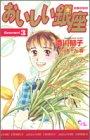 おいしい銀座 3 (オフィスユーコミックス)