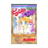 ポポロクロイスピノンの大冒険 (りぼんマスコットコミックス (1524))