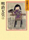 明治天皇(2) (山岡荘八歴史文庫)の詳細を見る
