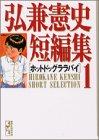 弘兼憲史短編集 / 弘兼 憲史 のシリーズ情報を見る