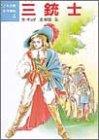 三銃士 (こども世界名作童話)の詳細を見る