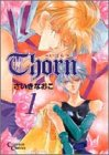 Thorn 1―いばら (クリムゾンコミック)