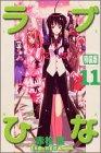 ラブひな IRO-HINA version(11) (KCデラックス 週刊少年マガジン)