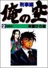 俺の空 (刑事編2) (ヤングジャンプ・コミックス)