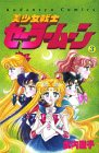 美少女戦士セーラームーン (3) (講談社コミックスなかよし (744巻))の詳細を見る